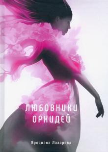 Любовники орхидей - Ярослава Лазарева