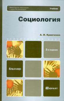 Социология - Альберт Кравченко