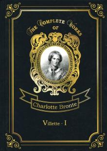 Villette 1 - Charlotte Bronte