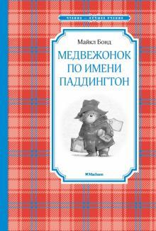 """Книга: """"Медвежонок по имени Паддингтон"""" - Майкл Бонд.купить книгу минск"""