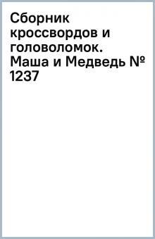 Сборник кроссвордов и головоломок. Маша и Медведь (№ 1237)