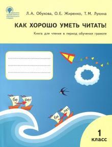 Как хорошо уметь читать! 1 класс. Книга для чтения в период обучения грамоте. УМК Горецкого. ФГОС
