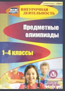 Предметные олимпиады. 1-4 классы (CD)