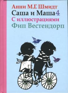 Саша и Маша 4. Рассказы для детей