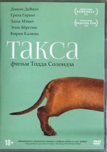 Такса (DVD)