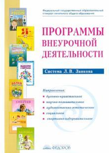 Программы внеурочной деятельности. Система Л. В. Занкова: сборник программ