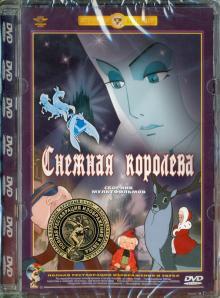 Снежная королева. Новогодняя ночь. Ремастированный (DVD)