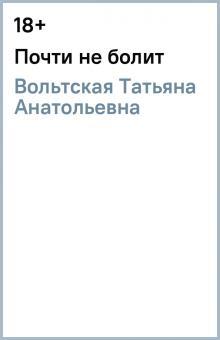 Почти не болит - Татьяна Вольтская