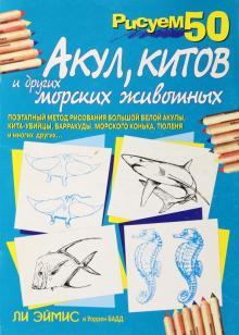 Рисуем 50 акул, китов и других морских животных