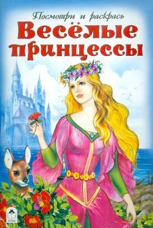 Веселые принцессы