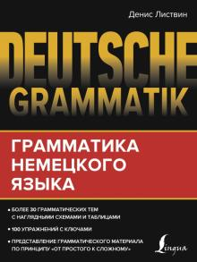 Deutsche Grammatik. Грамматика немецкого языка