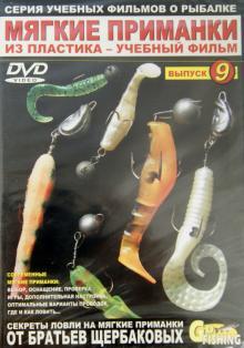 Мягкие приманки из пластика. Выпуск 9 (DVD)