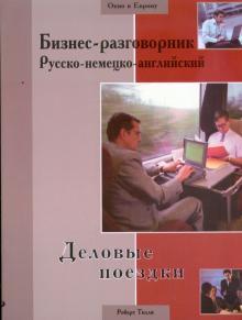 Бизнес-разговорник русско-немецко-английский: деловые поездки