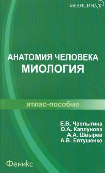 Анатомия человека. Миология. Атлас-пособие - Чаплыгина, Каплунова, Швырев