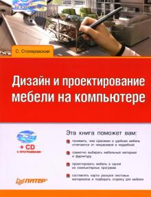 Дизайн и проектирование мебели на компьютере (+CD)