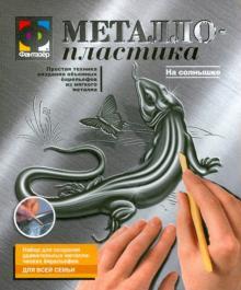 "Металлопластика. Набор №6 ""На солнышке"" (437006)"