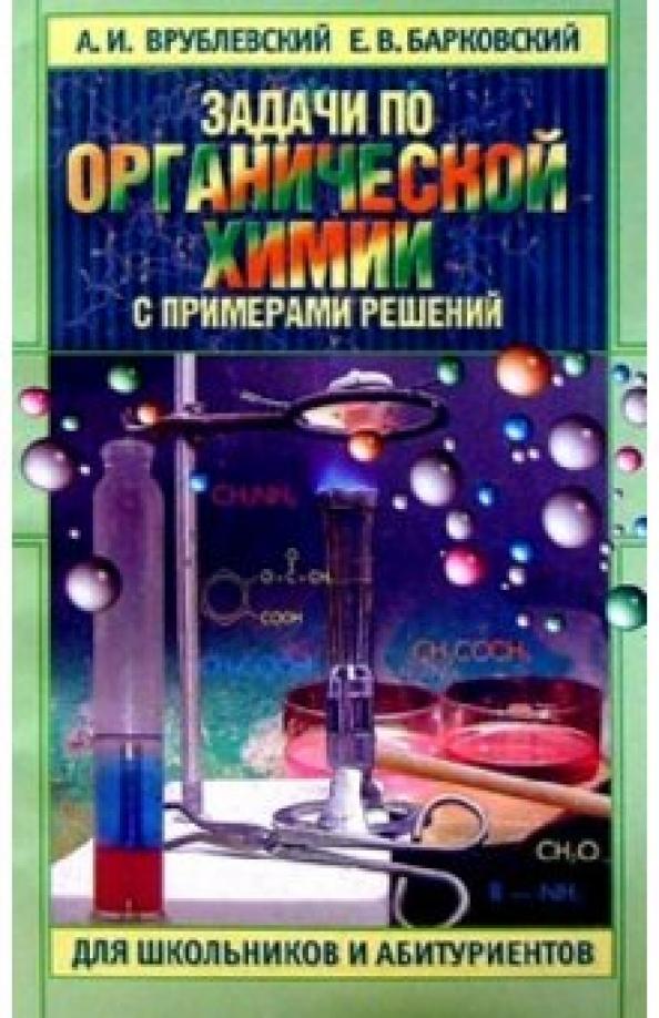 Задачи по химии с примерами решений врублевский физхимия термодинамика решение задач