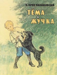 Тёма и Жучка