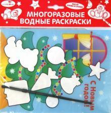 """Водная раскраска """"С Новым годом! Елка"""""""