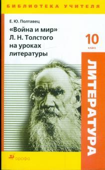 """""""Война и мир"""" Л. Н. Толстого на уроках литературы"""