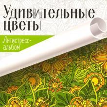 Удивительные цветы. Антистресс-альбом