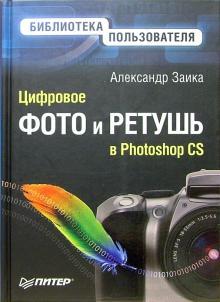 Цифровое фото и ретушь в Photoshop CS - Александр Заика