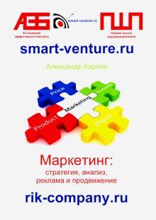 Маркетинг. Стратегия, анализ, реклама и продвижение - Александр Карпов