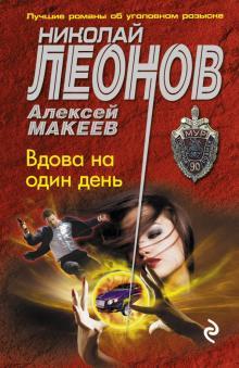 Вдова на один день - Леонов, Макеев