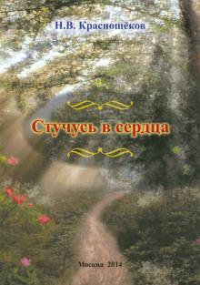 Стучусь в сердца - Николай Краснощеков