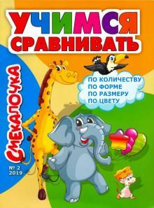 Смекалочка №2, 2019 - О. Наумова