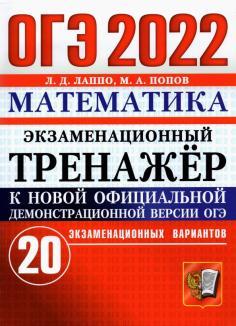 ОГЭ 2022 Математика. Экзаменационный тренажер. 20 вариантов