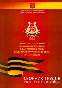 Дух и культура Ленинграда в тылу Советского Союза