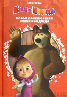 Новые приключения Маши и Медведя. Классика  с вырубкой