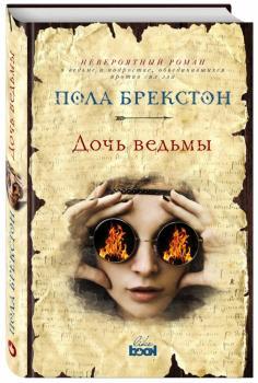 Дочь ведьмы