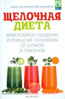 диета здоровье эзотерика