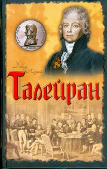 Талейран: Главный министр Наполеона