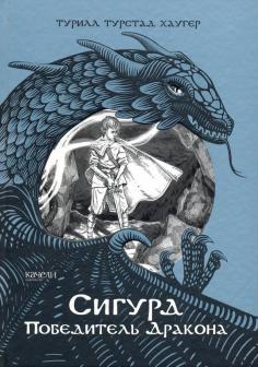 Сигурд победитель дракона