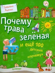 """Почему трава зелёная и еще 100 детских """"почему"""""""