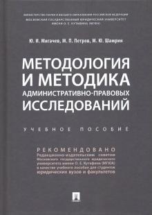Методология и методика административно-правовых исследований. Учебное пособие
