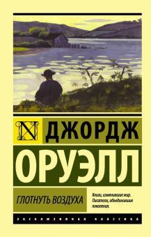 """Книга: """"Глотнуть воздуха"""" - Джордж Оруэлл. Купить книгу, читать ..."""