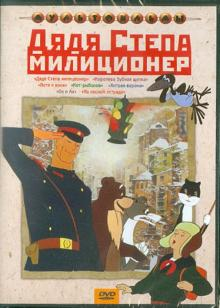 Дядя Степа - милиционер (DVD)