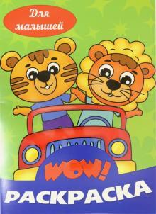 """Книга: """"WOW Раскраска. Для малышей"""". Купить книгу, читать ..."""