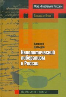 Неполитический либерализм в России - Алексей Давыдов