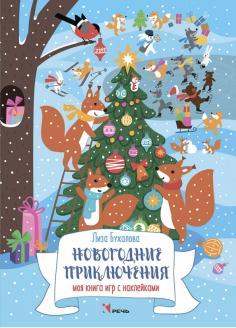 Новогодние приключения. Моя книга игр с наклейками