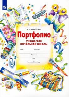 Портфолио учащегося начальной школы + 4 конверта. ФГОС