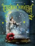 Ханс Андерсен - Снежная королева (иллюстрации Мисс Клары) обложка книги
