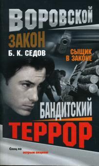Сыщик в законе. Бандитский террор: Роман - Борис Седов