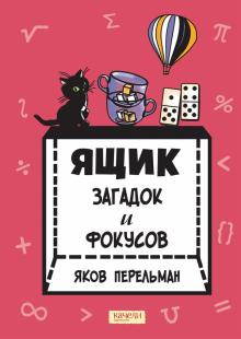 Яков Перельман - Ящик загадок и фокусов