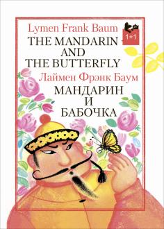 Мандарин и бабочка