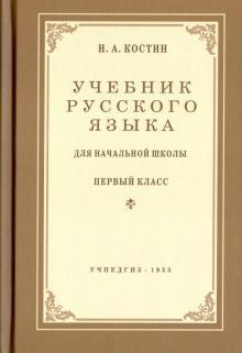 Русский язык для начальной школы. 1 класс. Учебник